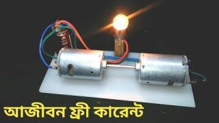 Free Energy .. ফ্রী বিদ্যুৎ 100% Real New Technology New Idea free energy