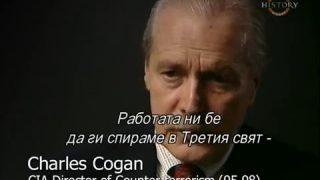 CIA Secret Wars Part I – Undercover Operations, BG Subtitles