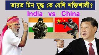 ভারত নাকি চীন কে বেশি শক্তিশালী//India & China Military Force Compare//Bengali