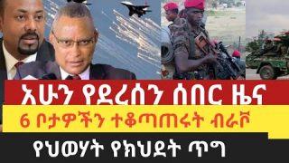 🔴ሰበር ዜና-ቦራቮ መከላከያ አዲግራት ገባ|የህወሃት ክህደት ጥግ|Ethiopian military  force control 6 places